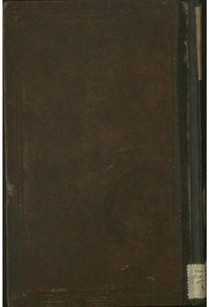التقديسات ؛مير محمد باقر داماد استرآبادي (1040ق)