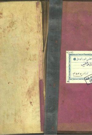 مطول(سعدالدين مسعود بن عمر تفتازاني (-792ق))