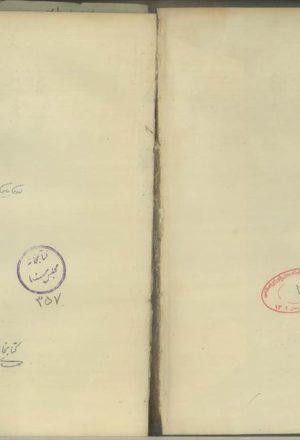 آغاز و انجام (از: خواجه طوسی (د: ذح 682ق.))