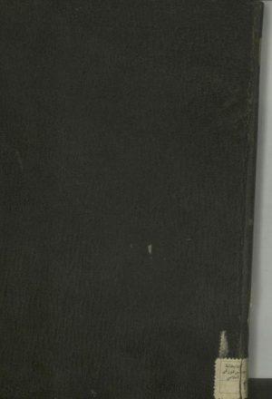 تدارک السموم؛حسین بن محمد طبیب (در حدود عصر ناصرالدین شاه)