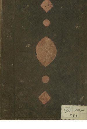 لوایح القمر = اختیارات نجوم (از: کمالالدین حسین فرزند علی کاشفی بیهقی سبزواری)
