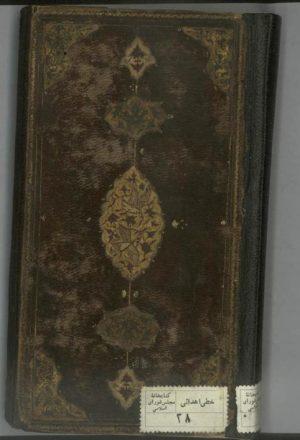 التحفه الشاهيه (از: قطبالدين شيرازي محمود بن مسعود (-710ق.))