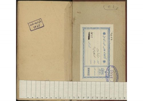 نامه (به علی خان زنگنه)