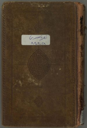 کلیات قاآنی (میرزا حبیبالله بن محمد علی قاآنی شیرازی)