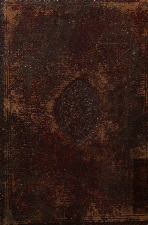 دیوان حافظ شیرازی (از: شمسالدین محمد خواجه حافظ شیرازی)