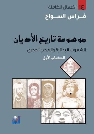 تحميل موسوعة تاريخ الأديان