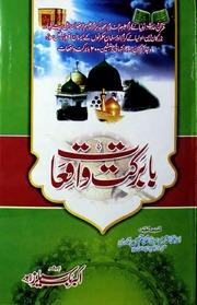 Ba Barkat Waqiaat بابرکت واقعات