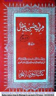مِرات حسن بے مثال