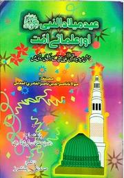 عید میلاد النبی اور علمائے امت