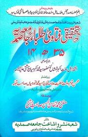 Tahqeqi Fatwa تحقیقی فتاوی
