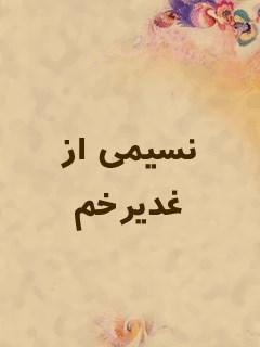 نسیمی از غدیر
