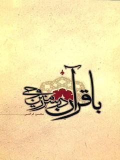 با قرآن در سرزمین وحی