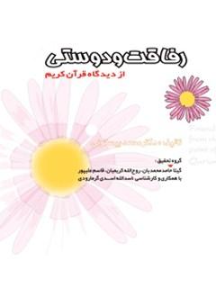 رفاقت و دوستی از دیدگاه قرآن و روایات
