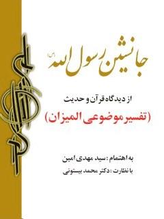 جانشین رسول الله (ص) و اهل بیت نبوت از دیدگاه قرآن و حدیث