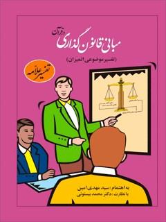 مبانی قانون و قانون گذاری در اسلام از دیدگاه قرآن و حدیث