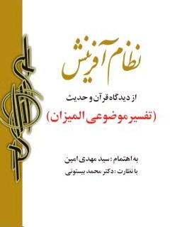 نظام آفرینش از دیدگاه قرآن و حدیث