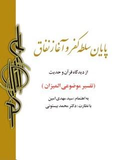 پایان سلطه کفر ، آغاز نفاق از دیدگاه قرآن و حدیث