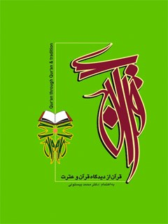 مشخصات قرآن و تاریخ وحی و تنظیم و تفسیراز دیدگاه قرآن و حدیث