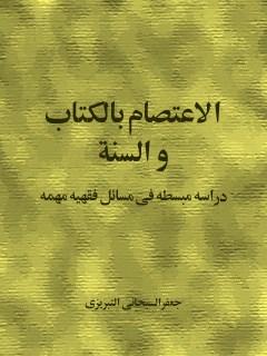 الاعتصام بالكتاب و السنه