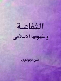 الشفاعه و مفهومها الاسلامي