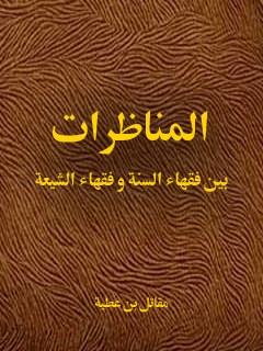 المناظرات بين فقهاء السنه و فقهاء الشيعه