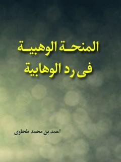 المنحه الوهبيه في رد الوهابيه