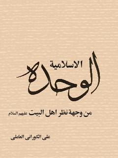 الوحده الاسلاميه من وجهه نظر اهل البيت