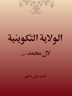 الولايه التكوينيه لآل محمد ( صلوات الله عليهم )