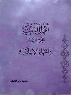 اهل البيت في الحياه الاسلاميه