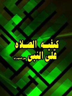 كيفيه الصلاه علي النبي ( صلي الله عليه و آله )