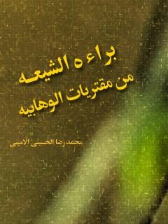 براءه الشيعه من مفتريات الوهابيه