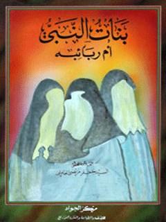 بنات النبي ( صلي الله عليه و آله و سلم ) ام ربائبه ؟!