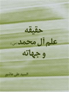 حقيقه علم آل محمد ( صلوات الله عليهم ) و جهاته