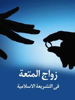 زواج المتعه في التشريعه الاسلاميه