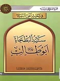 سيد البطحاء ابوطالب ( عليه السلام )
