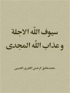 سيوف الله الآجله بمدد يمين مجاهد المله ، او : عذاب الله المجدي لجوف منكر التوسل النجدي