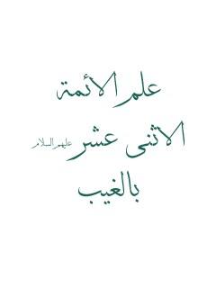 علم الائمه الاثني عشر ( عليهم السلام ) بالغيب