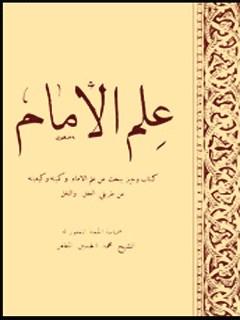 علم الامام : كتاب وجيز يبحث عن علم الامام و كميته و كيفيته عن طريقي العقل و النقل