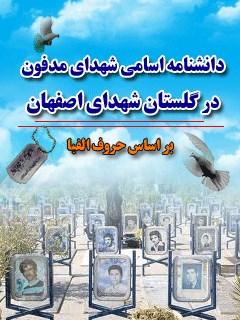 دانشنامه اسامی شهدای مدفون در گلستان شهدای اصفهان