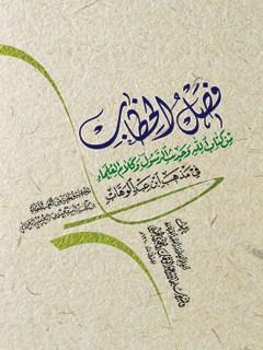 فصل الخطاب في ( تباب اتباع ) مذهب محمد بن عبدالوهاب