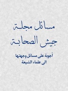 مسائل مجله جيش الصحابه ( اجوبه علي مسائل وجهتها الي علماء الشيعه )