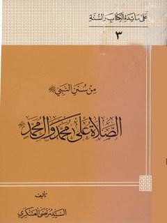 من سنن النبي ( صلي الله عليه و آله ) الصلاه علي محمد و ال محمد