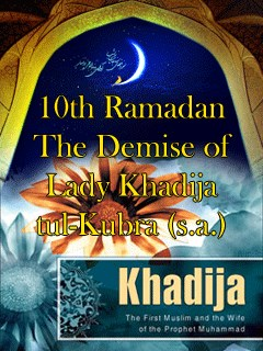 Tenth Ramadan - The Demise of Lady Khadija-tul-Kubra A.S