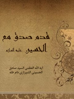 قدم صدق مع الحسين ( عليه السلام )