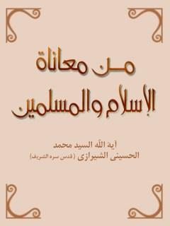 من معاناه الاسلام و المسلمين