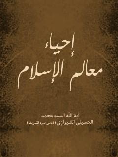 احياء معالم الاسلام