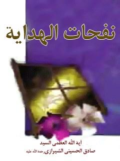 نفحات الهدايه ( سيرة المعصومين عليهم الصلاة و السلام )