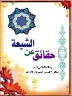 حقائق عن الشيعه