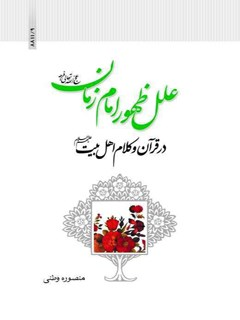 علل ظهور امام زمان ( عجل الله فرجه ) در قرآن و روایات
