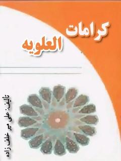 کرامات علویه : معجزات حضرت امیرالمومنین علی ( علیه السلام ) بعد از شهادت